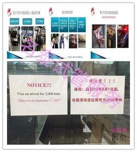 2017年9月1日起泰国开始收取落地签证费2000泰铢,不过名泰的客户依然可以享受机场VIP通道,警车开道等尊贵服务! (请点击图片)