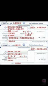 名泰教您填写泰国入境表 (请点击图片)
